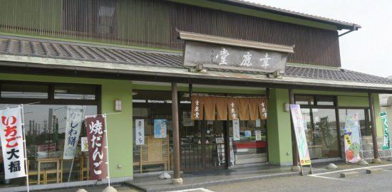 kamisu_koukadou_sittehonten_resized