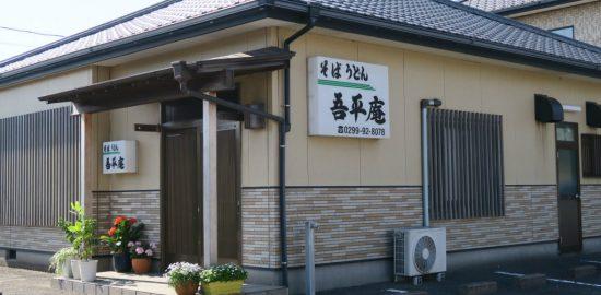 kamisu_goheian_resized