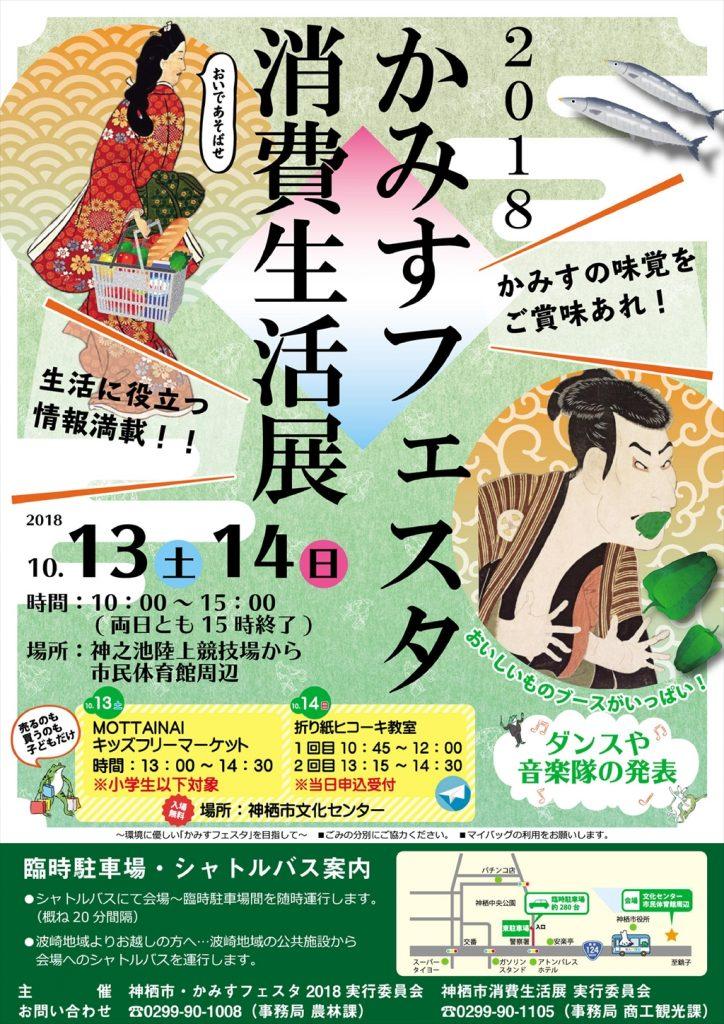 kamisufesta2018-1_R