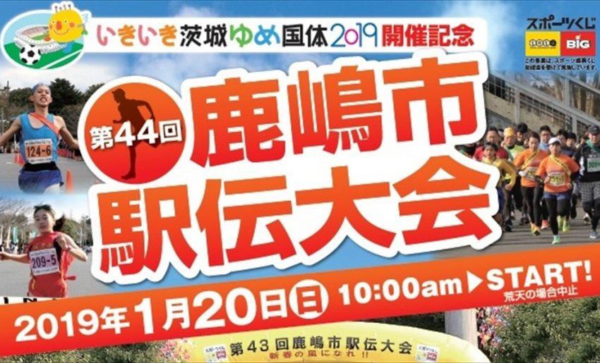kashima-ekiden2019-2_R
