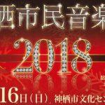 kamisu-shiminnmusicfes2018-1_R